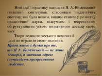 Нові ідеї і практику навчання Я. А. Коменський геніально синтезував, створивш...