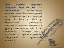 """Його перший підручник """"Відкриті двері до мов"""" — енциклопедія"""" елементарних ре..."""