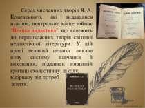 Серед численних творів Я. А. Коменського, які видавалися пізніше, центральне ...