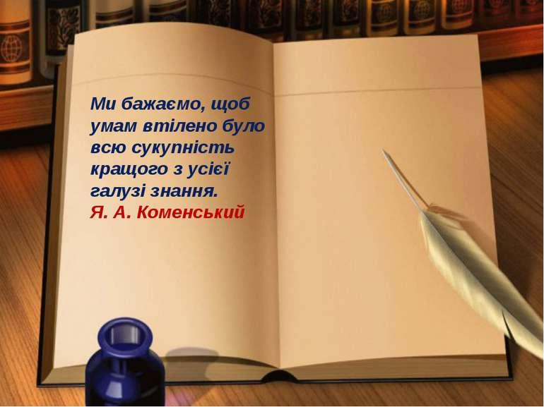 Ми бажаємо, щоб умам втілено було всю сукупність кращого з усієї галузі знанн...