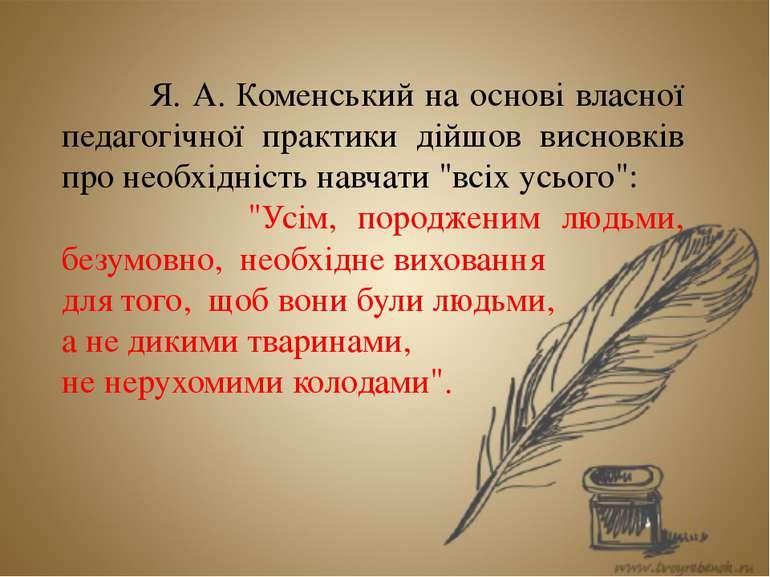 Я. А. Коменський на основі власної педагогічної практики дійшов висновків про...