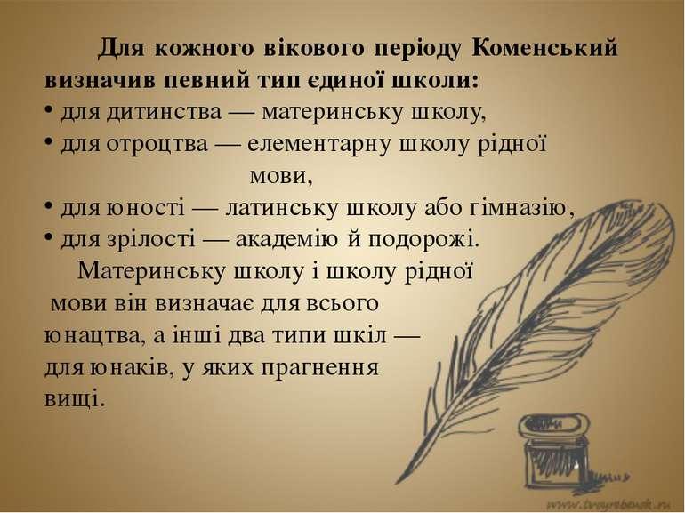 Для кожного вікового періоду Коменський визначив певний тип єдиної школи: для...