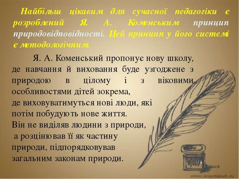 Я. А. Коменський пропонує нову школу, де навчання й виховання буде узгоджене ...