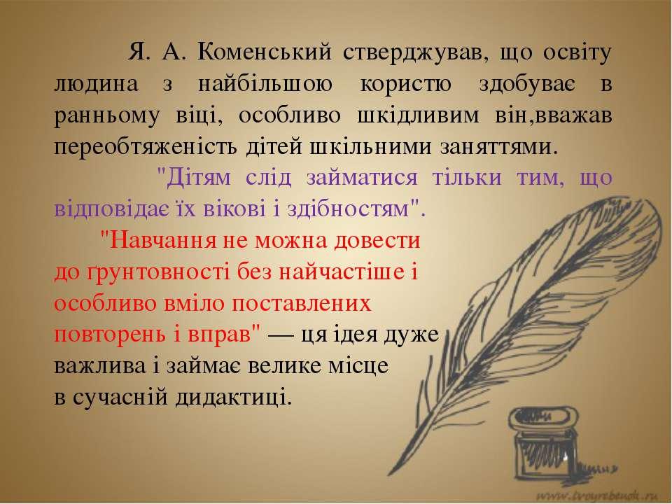 Я. А. Коменський стверджував, що освіту людина з найбільшою користю здобуває ...