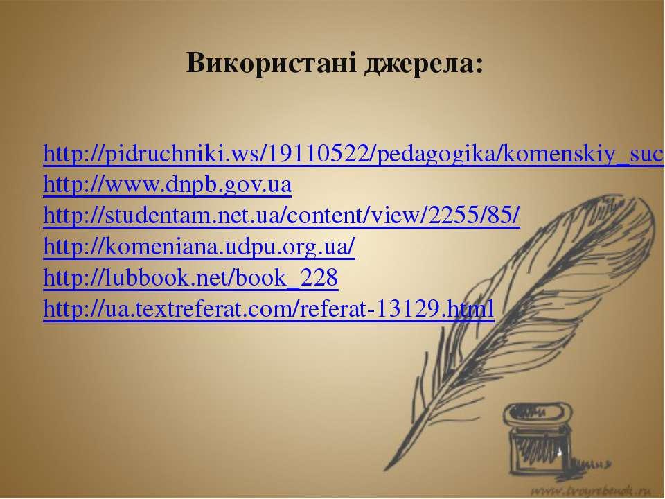 http://pidruchniki.ws/19110522/pedagogika/komenskiy_suchasna_pedagogichna_nau...