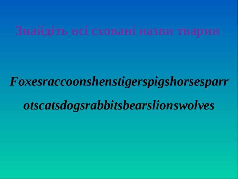 Знайдіть всі сховані назви тварин Foxesraccoonshenstigerspigshorsesparrotscat...