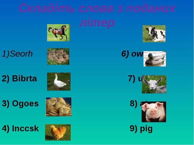 Складіть слова з поданих літер Seorh 6) owc 2) Bibrta 7) ucdk 3) Ogoes 8) ato...