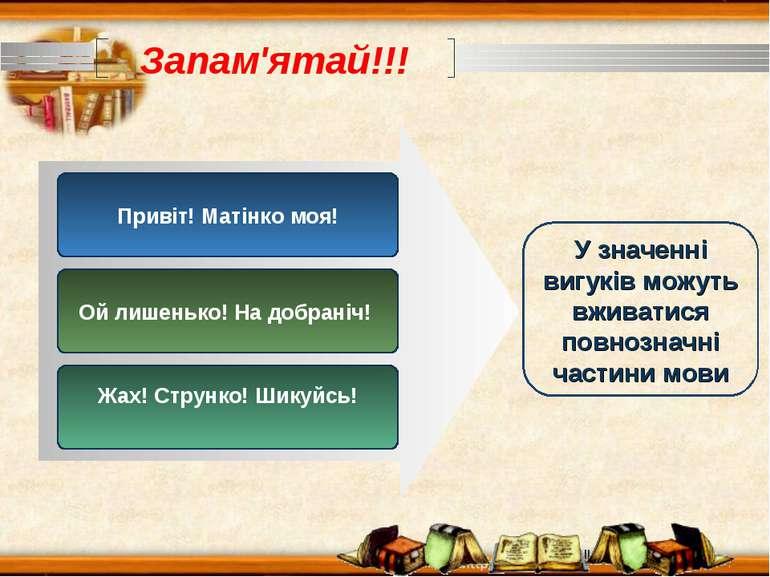 www.themegallery.com Запам'ятай!!! Привіт! Матінко моя! Ой лишенько! На добра...