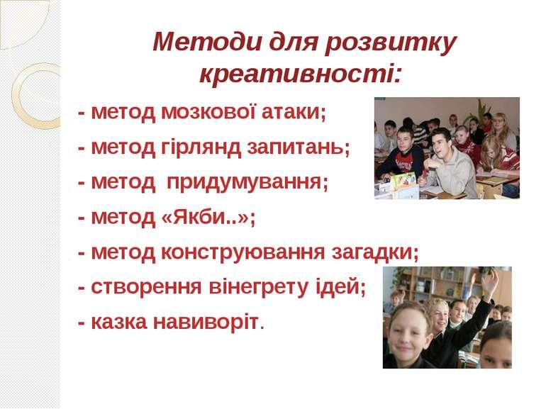 Методи для розвитку креативності: - метод мозкової атаки; - метод гірлянд зап...