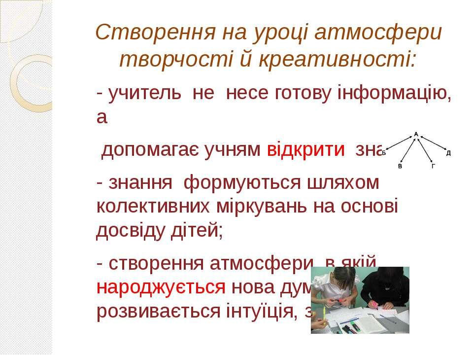 - учитель не несе готову інформацію, а допомагає учням відкрити знання; - зна...