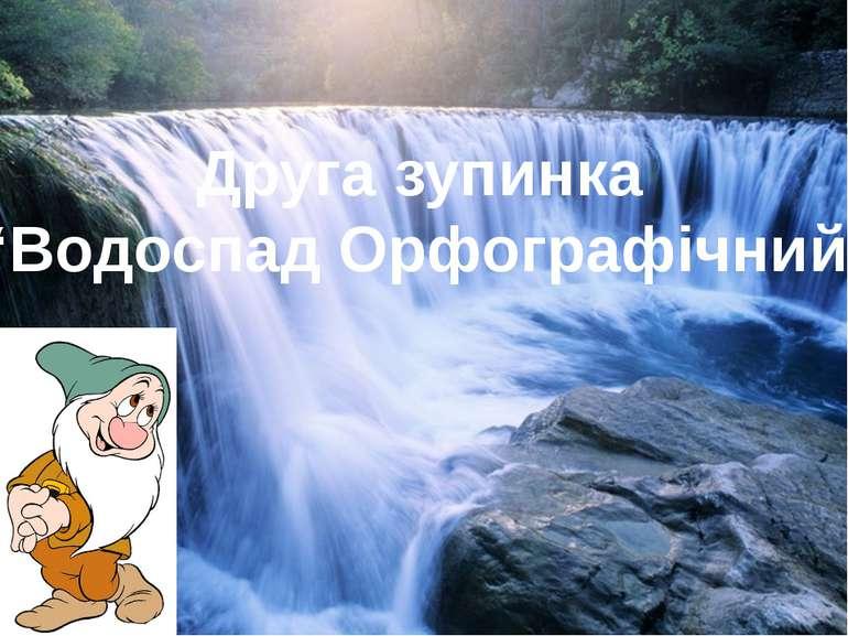 """Друга зупинка """"Водоспад Орфографічний"""""""