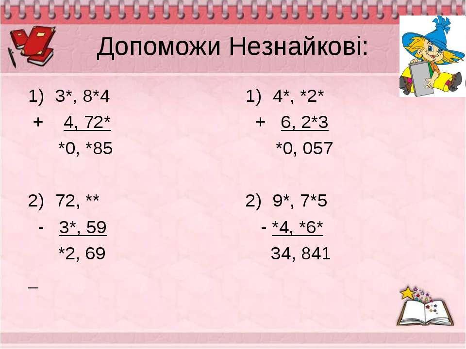 Допоможи Незнайкові: 3*, 8*4 + 4, 72* *0, *85 72, ** - 3*, 59 *2, 69 4*, *2* ...