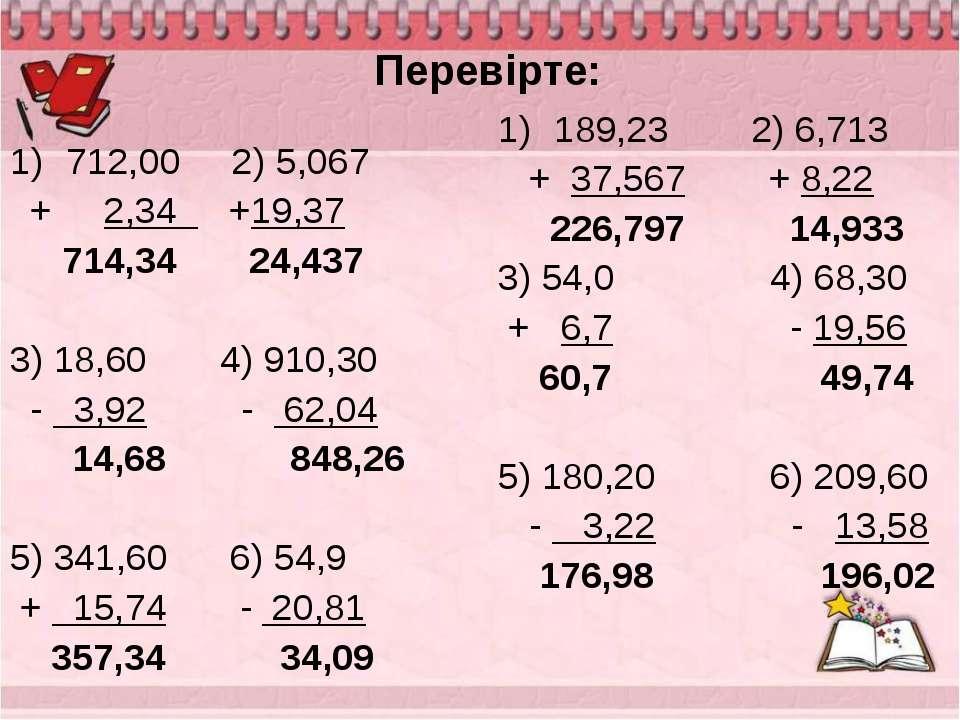 Перевірте: 712,00 2) 5,067 + 2,34 +19,37 714,34 24,437 3) 18,60 4) 910,30 - 3...