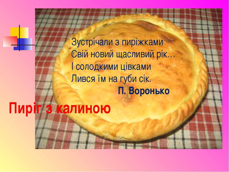 Пиріг з калиною Зустрічали з пиріжками Свій новий щасливий рік… І солодкими ц...