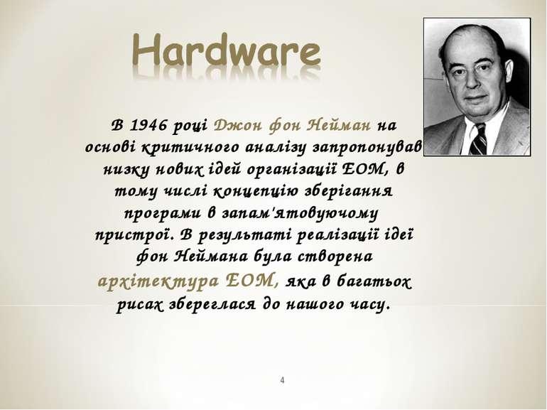 * В 1946 році Джон фон Нейман на основі критичного аналізу запропонував низку...