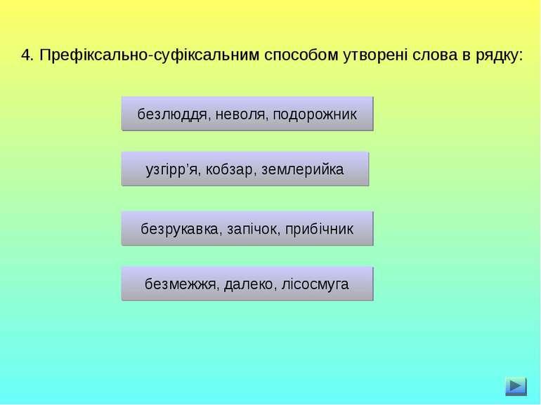 4. Префіксально-суфіксальним способом утворені слова в рядку: безлюддя, невол...