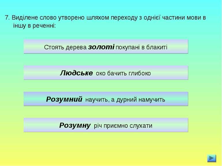 7. Виділене слово утворено шляхом переходу з однієї частини мови в іншу в реч...