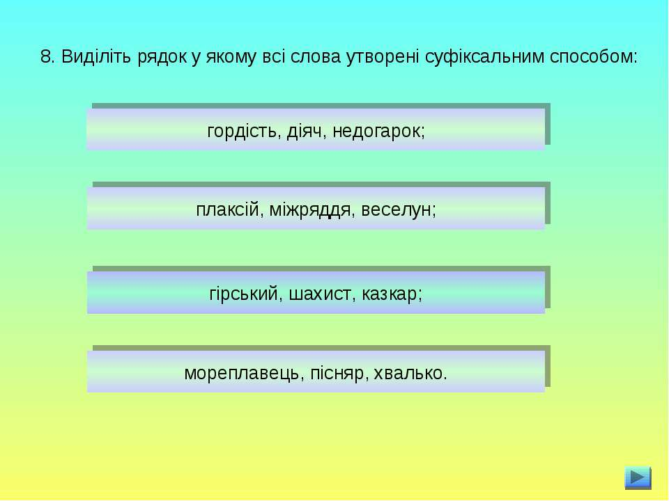 8. Виділіть рядок у якому всі слова утворені суфіксальним способом: гордість,...
