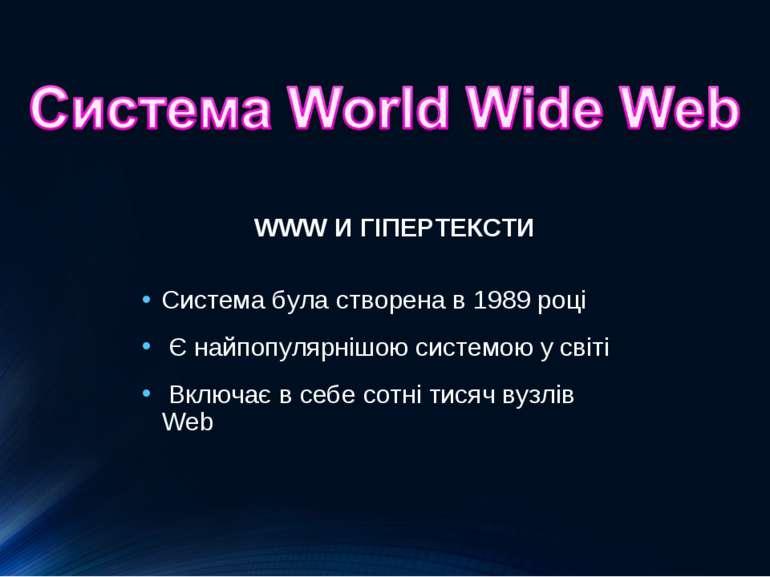 WWW И ГІПЕРТЕКСТИ Система була створена в 1989 році Є найпопулярнішою систем...