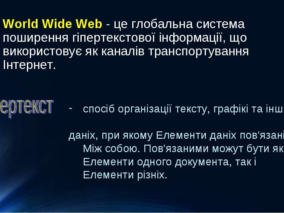World Wide Web - це глобальна система поширення гіпертекстової інформації, що...