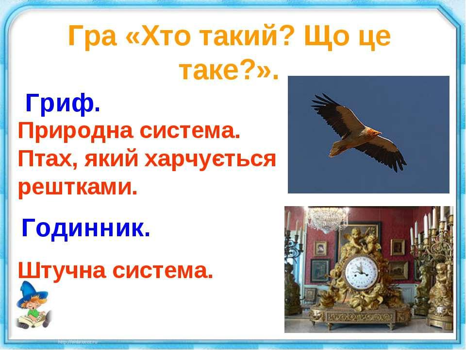 Гра «Хто такий? Що це таке?». Гриф. Природна система. Птах, який харчується р...