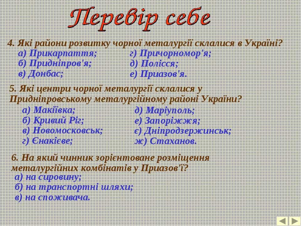 4. Які райони розвитку чорної металургії склалися в Україні? а) Прикарпаття; ...