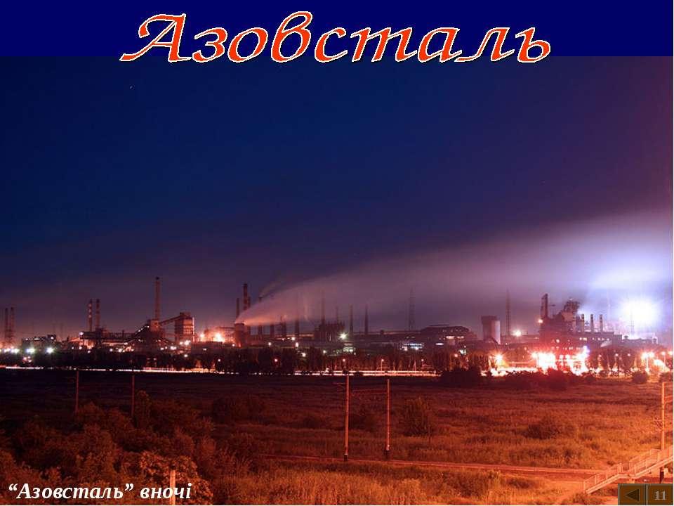 """""""Азовсталь"""" вночі 11"""