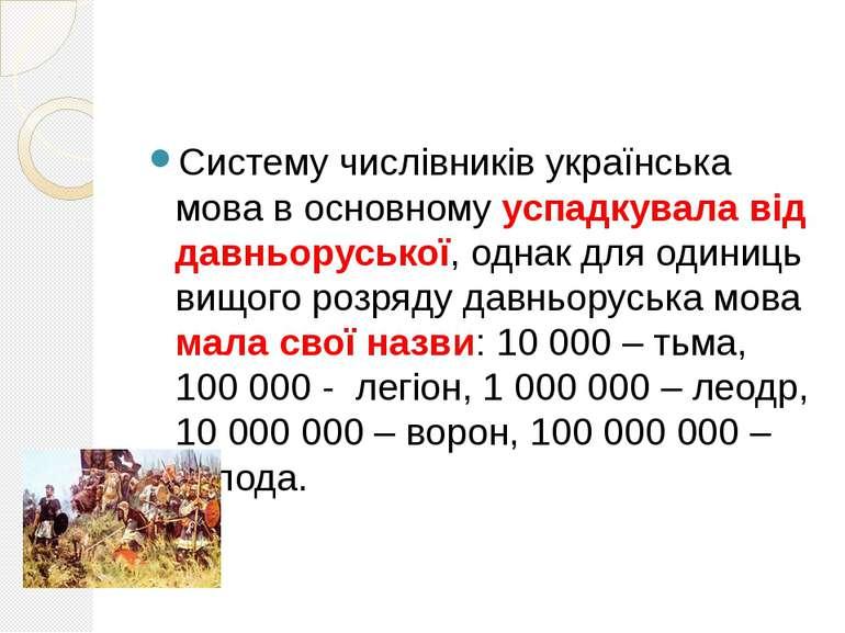 Систему числівників українська мова в основному успадкувала від давньоруської...