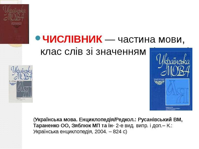 ЧИСЛІВНИК — частина мови, клас слів зі значенням кількості. (Українська мова....