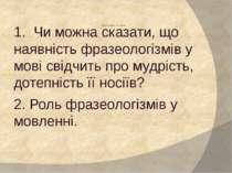 Проблемні питання 1. Чи можна сказати, що наявність фразеологізмів у мові сві...