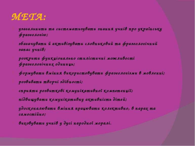 МЕТА: узагальнити та систематизувати знання учнів про українську фразеологію;...