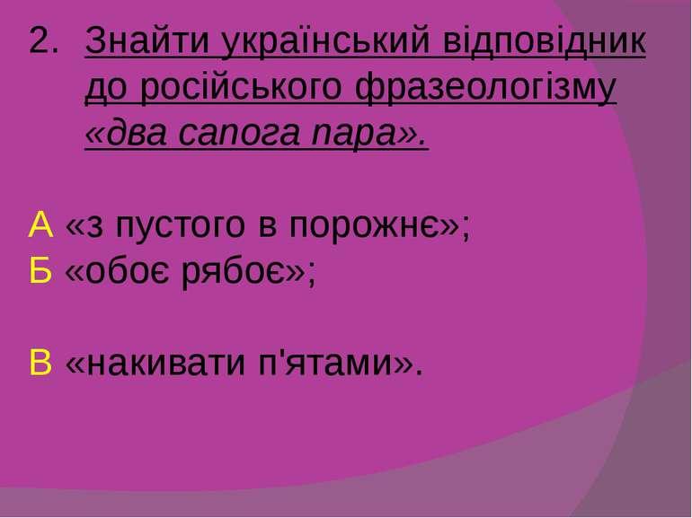 Знайти український відповідник до російського фразеологізму «два сапога пара»...