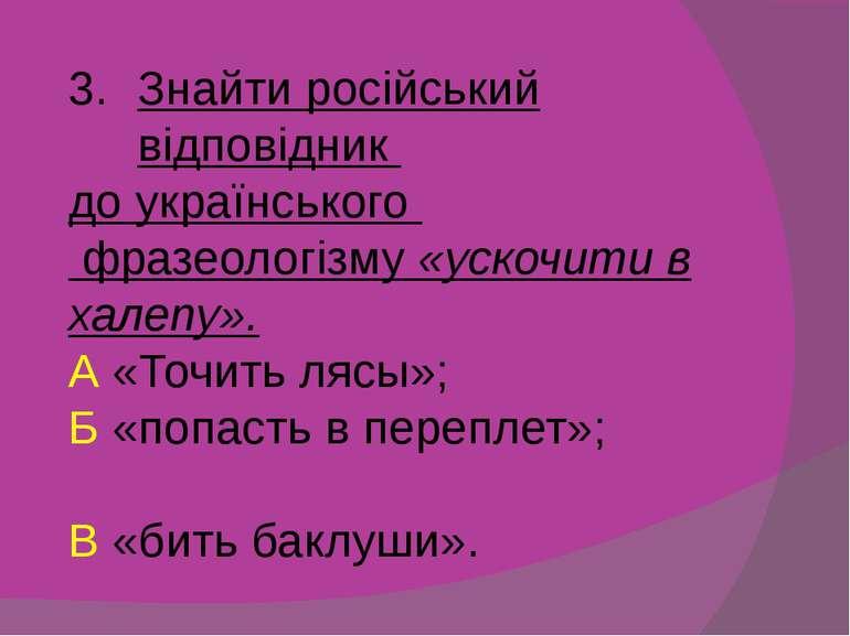 Знайти російський відповідник до українського фразеологізму «ускочити в халеп...