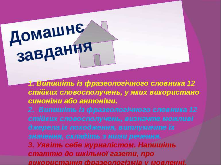 Домашнє завдання 1. Випишіть із фразеологічного словника 12 стійких словоспол...