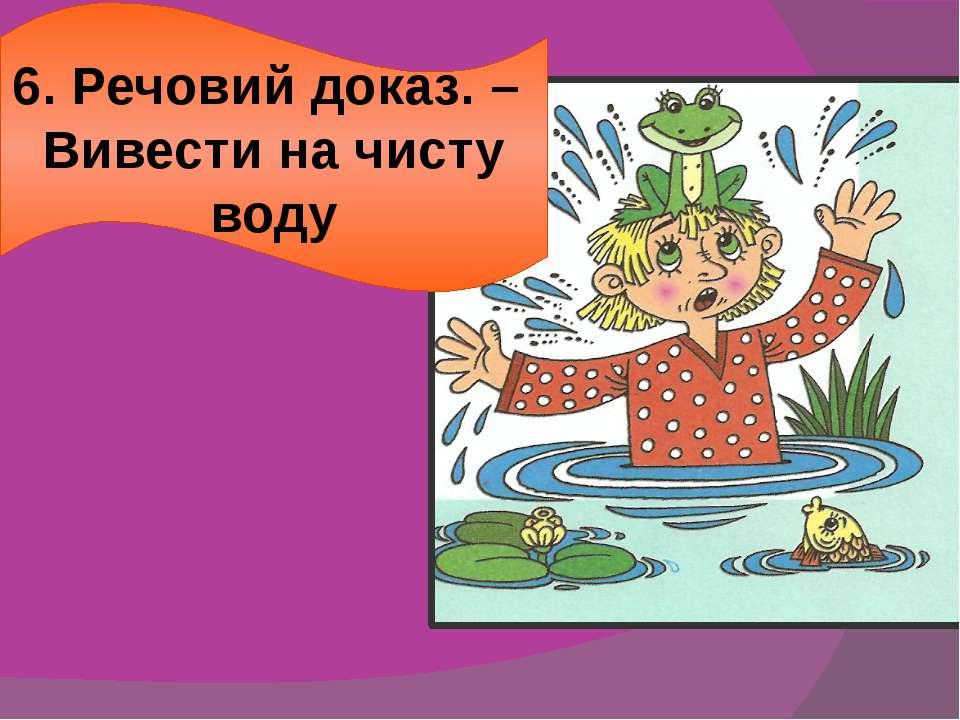6. Речовий доказ. – Вивести на чисту воду