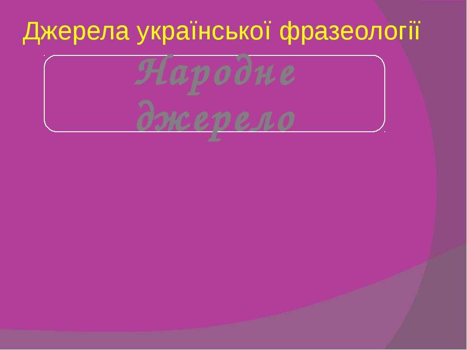 Джерела української фразеології Народне джерело