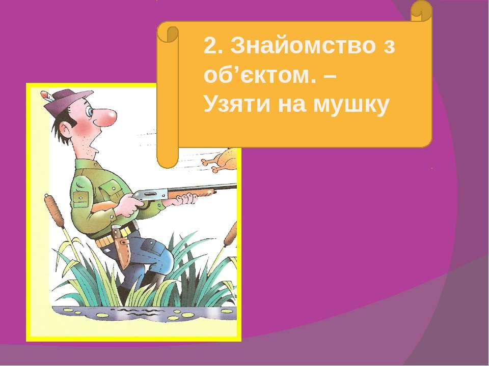 2. Знайомство з об'єктом. – Узяти на мушку