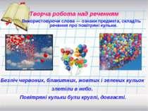 Творча робота над реченням Використовуючи слова — ознаки предмета, складіть р...