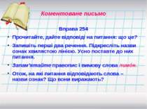 Коментоване письмо Вправа 254 Прочитайте, дайте відповіді на питання: що це? ...