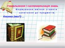 Узагальнення і систематизація знань Книжка (яка?) … Ф о р м у в а н н я в м і...