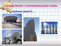 Будинок (який?) … Узагальнення і систематизація знань