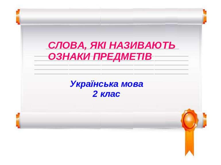 СЛОВА, ЯКІ НАЗИВАЮТЬ ОЗНАКИ ПРЕДМЕТІВ Українська мова 2 клас