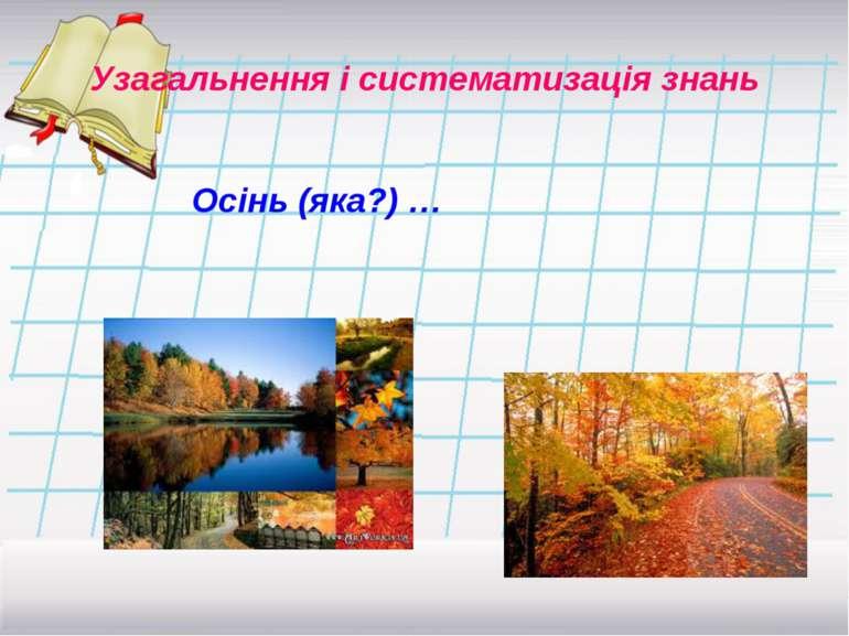 Осінь (яка?) … Узагальнення і систематизація знань