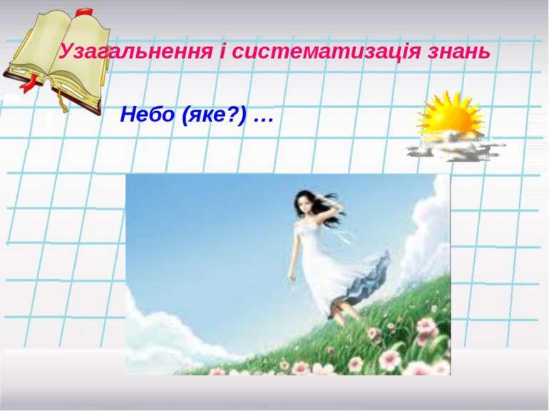 Небо (яке?) … Узагальнення і систематизація знань