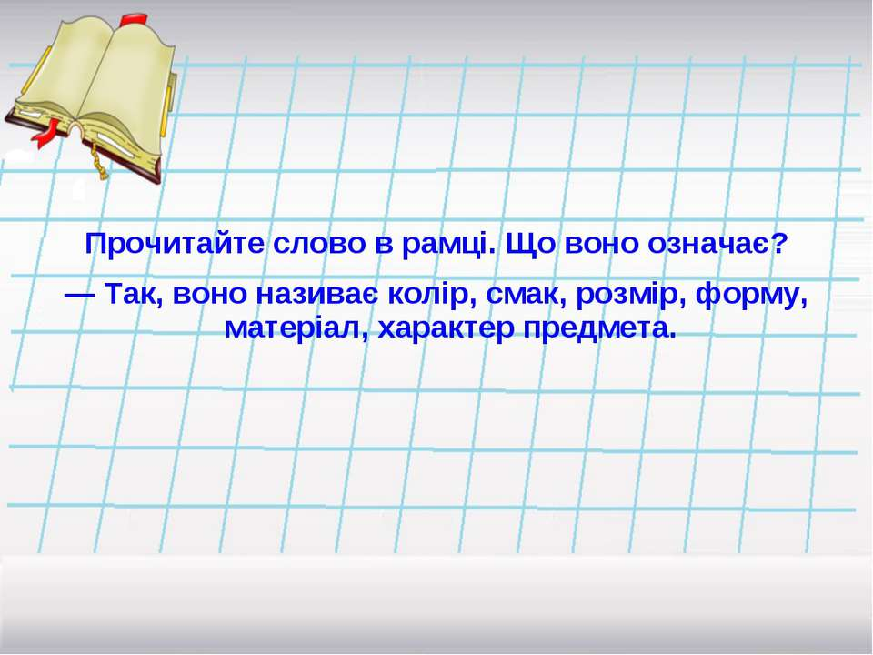 Прочитайте слово в рамці. Що воно означає? — Так, воно називає колір, смак, р...