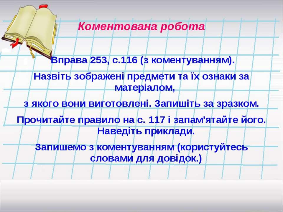 Коментована робота Вправа 253, с.116 (з коментуванням). Назвіть зображені пре...
