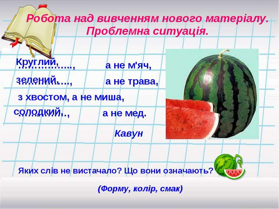 …………….., а не м'яч, ……………., а не трава, з хвостом, а не миша, ……………, а не мед...