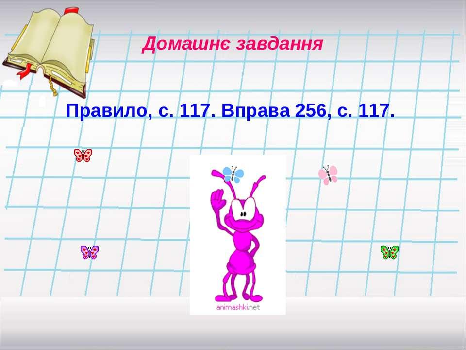 Домашнє завдання Правило, с. 117. Вправа 256, с. 117.