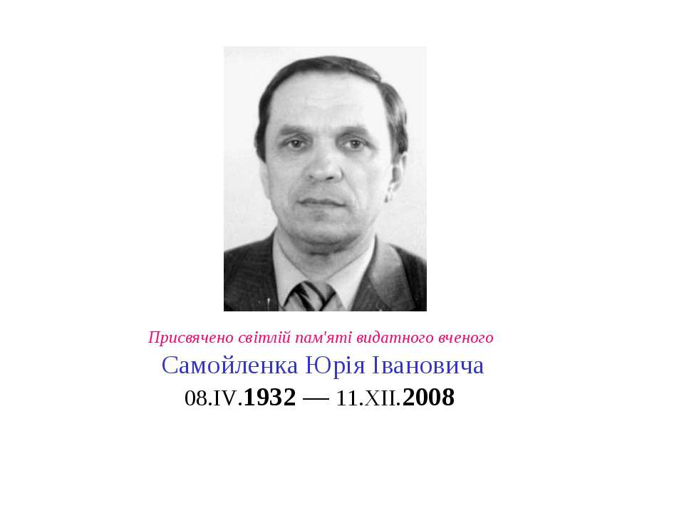 Присвячено світлій пам'яті видатного вченого Самойленка Юрія Івановича 08.ІV....