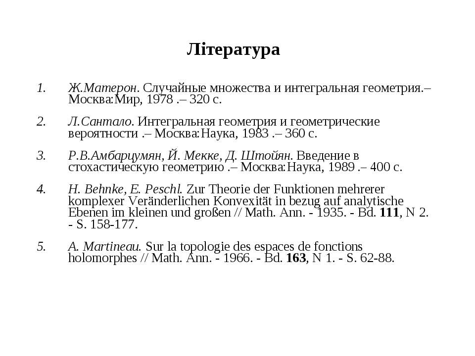 Література Ж.Матерон. Случайные множества и интегральная геометрия.– Москва:М...